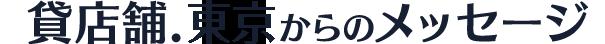 貸店舗.東京からのメッセージ